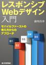 レスポンシブWebデザイン入門モバイルファーストの考え方からのアプローチ-【電子書籍】