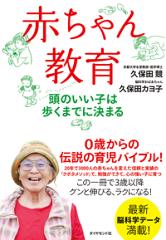 赤ちゃん教育【電子書籍】[ 久保田競 ]