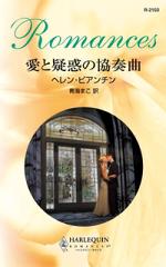 愛と疑惑の協奏曲-【電子書籍】