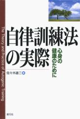 自律訓練法の実際 心身の健康のために-【電子書籍】