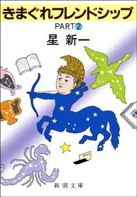 きまぐれフレンドシップPART2-【電子書籍】