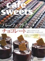 【はじめての方限定!一冊無料クーポンもれなくプレゼント】caf?-sweets(カフェ・スイーツ) 1...