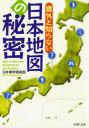 日本地図の秘密-【電子書籍】