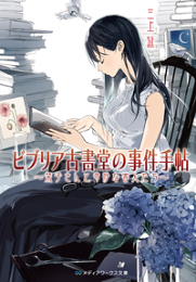 <p class=book_title>ビブリア古書堂の事件手帖 -栞子さんと奇妙な客人たち-</p>