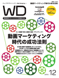 Web Designing 2015年12月号