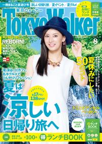 【はじめての方限定!一冊無料クーポンもれなくプレゼント】TokyoWalker東京ウォーカー 2015 8...
