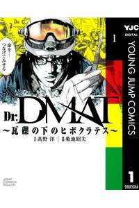 Dr.DMAT -瓦礫の下のヒポクラテス- 1
