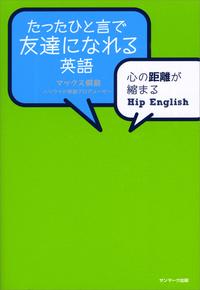 【はじめての方限定!一冊無料クーポンもれなくプレゼント】たったひと言で友達になれる英語【...