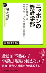 ミクロ経済とマクロ経済の違いについて、わかりやすく。ニッポンの経済学を読んで。