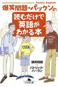 爆笑問題・パックンの読むだけで英語がわかる本