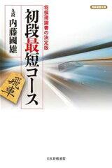 初段最短コース-【電子書籍】