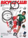 BiCYCLE CLUB 2015年2月号 No.358-【電子書籍】
