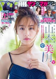 月刊ヤングマガジン 2015年No.9