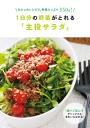 【はじめての方限定!一冊無料クーポンもれなくプレゼント】1日分の野菜がとれる「主役サラダ」...