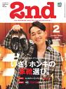 2nd(セカンド) 2015年2月号 Vol.95-【電子書籍】