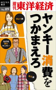 ヤンキー消費をつかまえろ週刊東洋経済eビジネス新書No.09-【電子書籍】