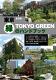 東京-緑のハンドブック-...