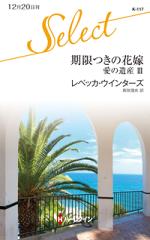 期限つきの花嫁愛の遺産 3-【電子書籍】
