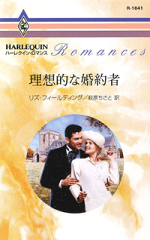 理想的な婚約者-【電子書籍】