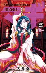 <p class=book_title>マギ(25)</p>