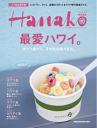 Hanako特別編集 最愛ハワイ。【電子書籍】[ マガジンハウス ]