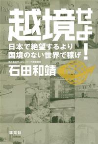 越境せよ! 日本で絶望するより国境のない世界で稼げ-【電子書籍】