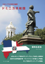 コロンブスの終の棲家 ドミニカ共和国-【電子書籍】