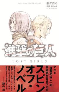 小説 進撃の巨人 LOST GIRLS