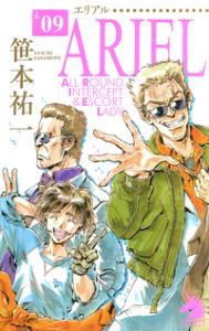 ARIEL09-【電子書籍】