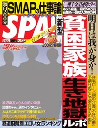 SPA! 2014年7月22日・7月29日合併号2014年7月22日・7月29日合併号-【電子書籍】