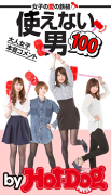 by Hot-Dog PRESS 使えない男100 女子の愛の鉄槌! 大人女子本音コメント