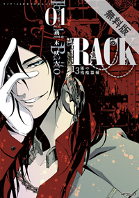 RACK—13係の残酷器械— 1【期間限定 無料お試し版】