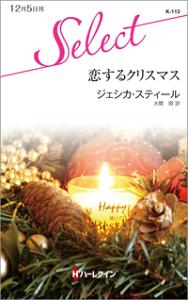 【はじめての方限定!一冊無料クーポンもれなくプレゼント】恋するクリスマス【電子書籍】[ ジ...