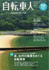 自転車人 028 SUMMER 2012028 SUMMER 2012-【電子書籍】