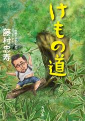 けもの道-【電子書籍】