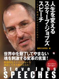 Steve Jobs SPEECHES 人生を変えるスティーブ・ジョブズ スピーチ 〜人生の教訓はすべてここにある〜