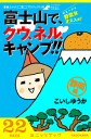 野営女(ヤエージョ)オススメ!富士山で、クウ、ネル、キャンプ!!【静岡編】 富嶽三十六(...