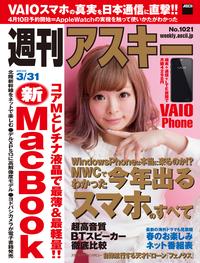 週刊アスキー 2015年 3/31号