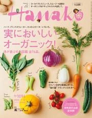 Hanako (ハナコ) 2015年 9月10日号 No.1094