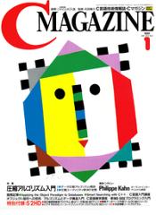 月刊C MAGAZINE 1991年1月号-【電子書籍】