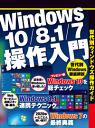 Windows10/8.1/7操作入門(日経BP Next ICT選書)-【電子書籍】