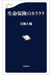 生命保険のカラクリ-【電子書籍】