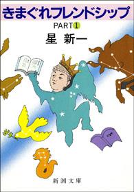 きまぐれフレンドシップPART1-【電子書籍】
