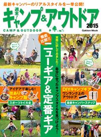 週末!キャンプ&アウトドア 2015【電子書籍】