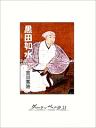 黒田如水-【電子書籍】