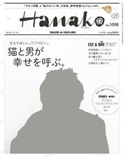 【はじめての方限定!一冊無料クーポンもれなくプレゼント】Hanako (ハナコ) 2015年 11月12日号...