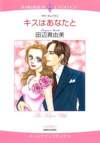 【はじめての方限定!一冊無料クーポンもれなくプレゼント】キスはあなたと【電子書籍】[ サラ...
