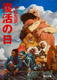 復活の日-【電子書籍】