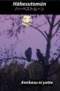 中秋の名月-【電子書籍】