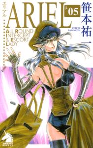 ARIEL05-【電子書籍】
